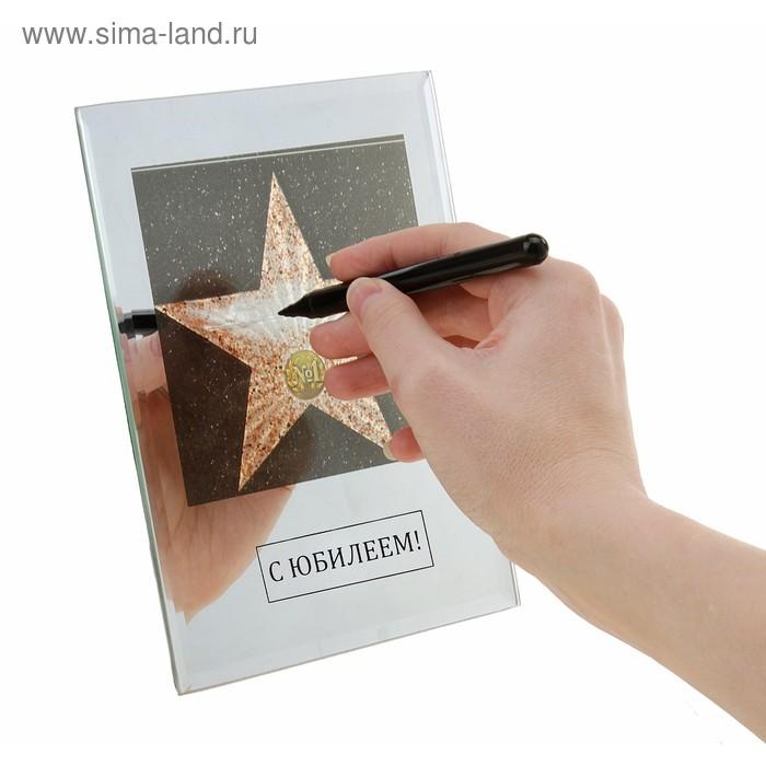 """Диплом звезда """"С юбилеем """" + маркер"""