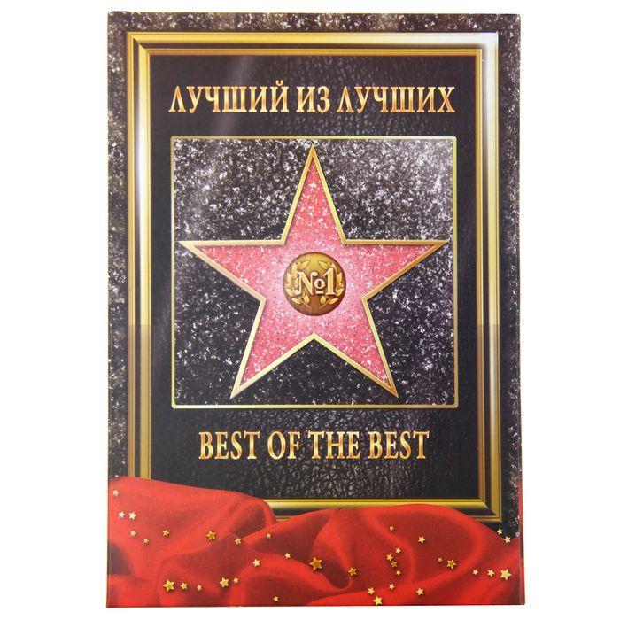 """Диплом звезда """"Самый успешный мужчина """" + маркер"""