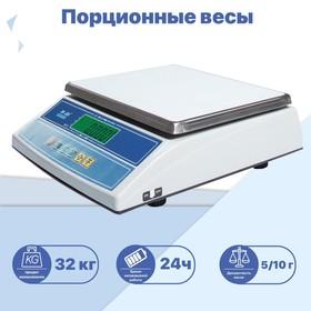 Весы порционные M-ER 326AF-32.5 LCD «Cube» Ош