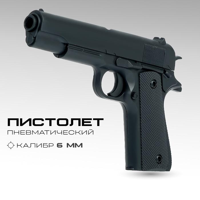 Пистолет пневматический «Сталкер»