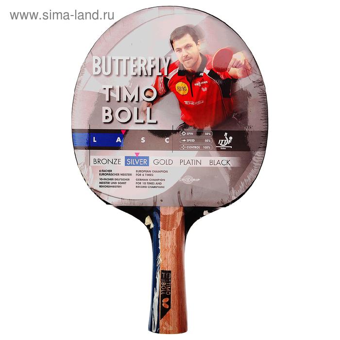 Ракетка для настольного тенниса Butterfly Timo Boll silver, анатомическая/коническая ручка
