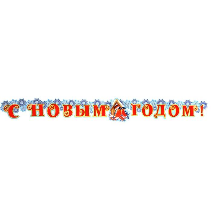"""Гирлянда с плакатом """"С Новым Годом!"""" глиттер, снегири, зимний лес, А3"""