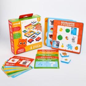 """Детский развивающий игровой набор """" Я учусь""""  EVA+карточки"""