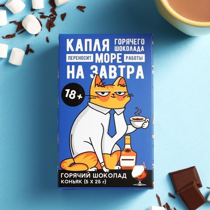 Горячий шоколад с коньяком «Капля горячего шоколада», 5 пакетиков
