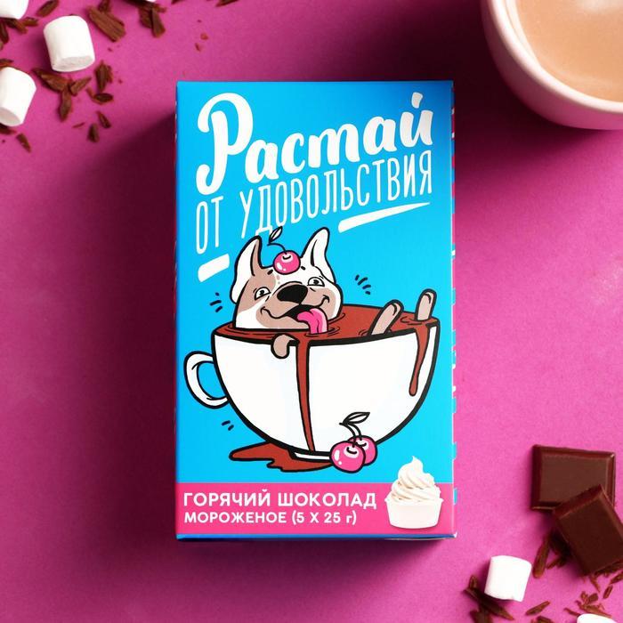 Горячий шоколад с мороженым «Растай от удовольствия», 5 пакетиков