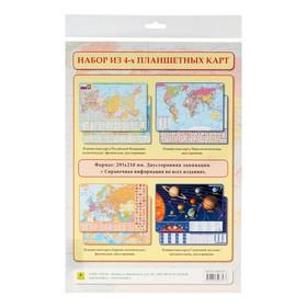 Комплект из 4-х двусторонних планшетных карт: РФ, Европы, Мира, Солнечной системы/звёздного неба Ош