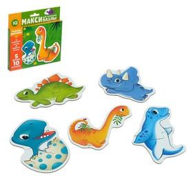 Макси пазлы «Малыши-динозавры», 5 пазлов, 10 деталей