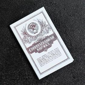 Сберкнижка с монетами СССР (9 монет)