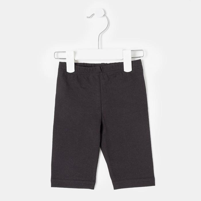 Бриджи для девочки, укороченные, цвет чёрный, рост 104 см (56)