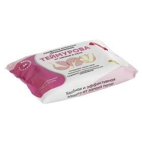 Влажные салфетки «Теймурова ZD», гигиенические, от запаха и пота, 15 шт.