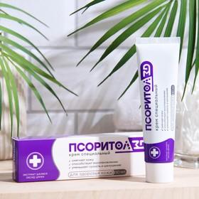 """Крем специальный """"Псоритол ZD"""", 50 мл"""