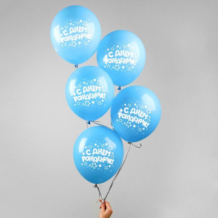 """Воздушные шары """"С днем рождения"""" звездочки 25штук 12 дюймов - фото 308467291"""