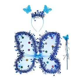 Карнавальный набор «Бабочка», 3 предмета: крылья, ободок, жезл, цвет синий