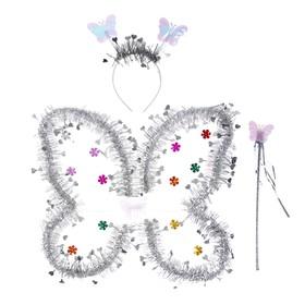 Карнавальный набор «Бабочка», 3 предмета: крылья, ободок, жезл, цвет серебряный