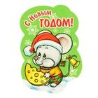 """Открытка-шильдик """"С Новым Годом!"""" символ года с кусочком сыра, 5,5 х 8 см"""