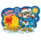 """Открытка-шильдик """"С Новым Годом!"""" символ года, сыр на санках, 5,5 х 8 см"""