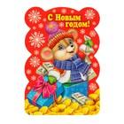 """Открытка-шильдик """"С Новым Годом!"""" символ года с купюрами, 5,5 х 8 см"""