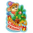 """Открытка-шильдик """"С Новым Годом!"""" символ года на санках, 5,5 х 8 см"""