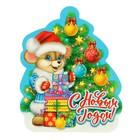 """Открытка-шильдик """"С Новым Годом!"""" символ года с подарками, 5,5 х 8 см"""