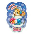 """Открытка-шильдик """"С Новым Годом!"""" мышка с новогодним шариком, 5,5 х 8 см"""