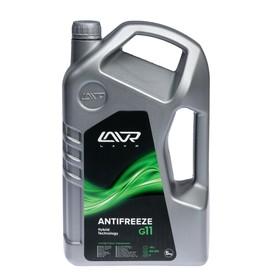 Антифриз ANTIFREEZE LAVR -45 G11, 5 кг