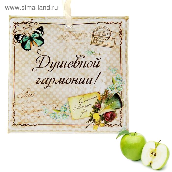 """Аромасаше в конвертике """"Душевной гармонии"""", аромат зеленого яблока"""