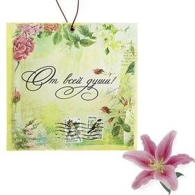 Аромасаше в конвертике 'От всей души', аромат лилии Ош