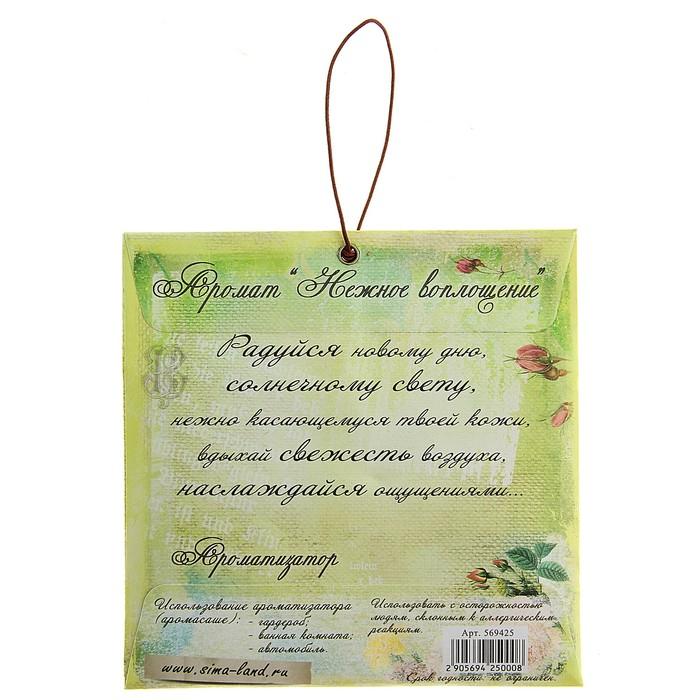 """Аромасаше в конвертике """"От всей души"""", аромат лилии"""