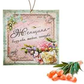 Аромасаше в конвертике 'Женщина - выдумка, тайна, загадка', аромат тюльпана Ош