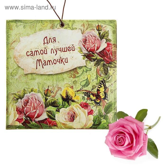 """Аромасаше в конвертике """"Для самой лучшей мамочки"""", аромат розы"""