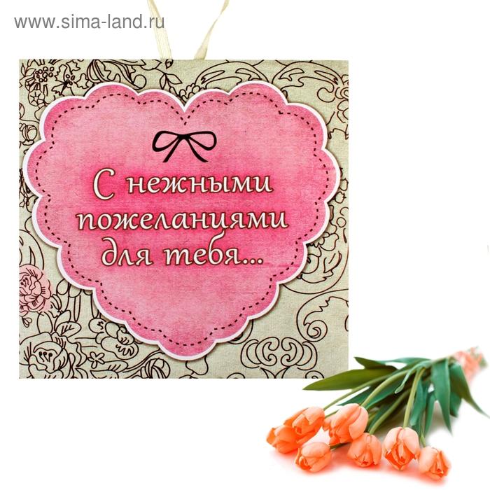 """Аромасаше в конвертике """"С нежными пожеланиями для тебя"""", аромат тюльпана"""