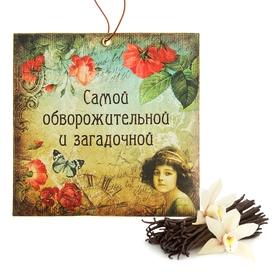 Аромасаше в конвертике 'Самой обворожительной и загадочной', аромат ванили Ош