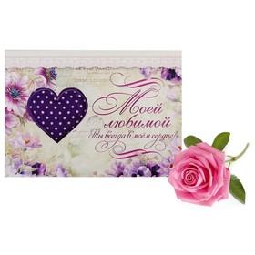 Аромасаше-открытка 'Моей любимой', аромат розы Ош