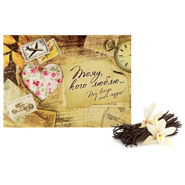 """Аромасаше-открытка """"Тому, кого люблю"""", аромат ванили"""