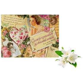 Аромасаше-открытка 'Самой красивой и обаятельной', аромат жасмина Ош