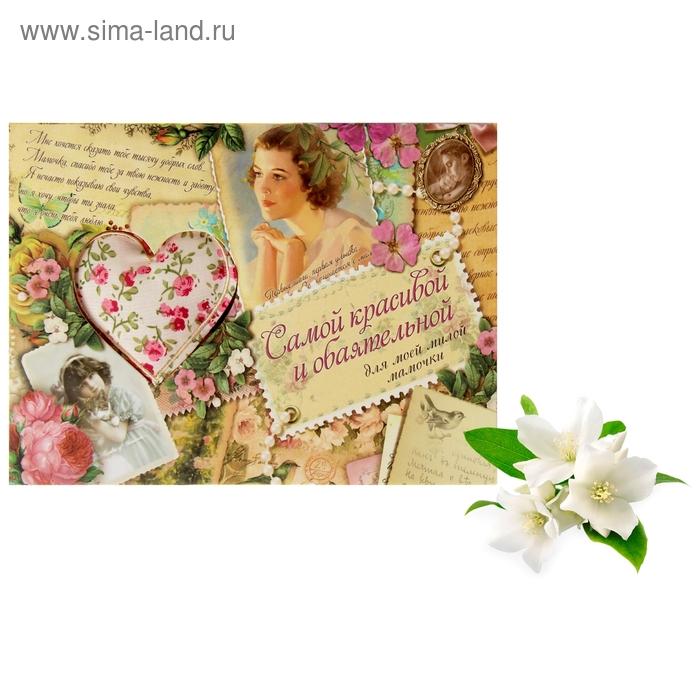 """Аромасаше-открытка """"Самой красивой и обаятельной"""", аромат жасмина"""