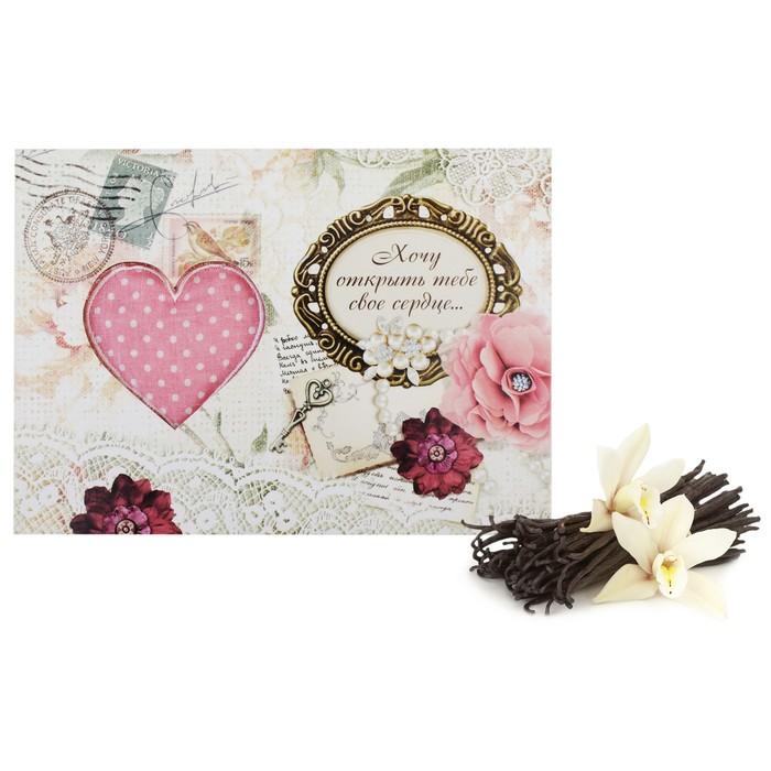 "Аромасаше-открытка ""Хочу открыть тебе своё сердце"", аромат ванили"