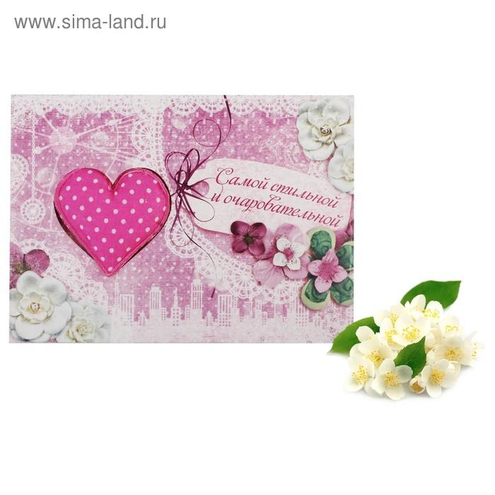 """Аромасаше-открытка """"Самой стильной и очаровательной"""", аромат цветка яблочного дерева"""