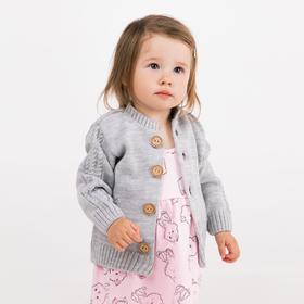 Кофта детская, цвет серый, рост 68-74 см