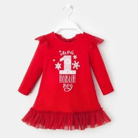 """Платье Крошка Я """"Мой первый Новый Год"""", красный, р.30, рост 98-104"""