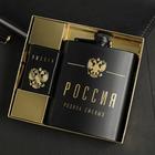 Подарочный набор «Россия»: фляжка 210 мл, зажигалка бензиновая