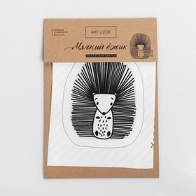 Игрушка для детей «Мягкий ежик» , набор для шитья, 14.8 × 27 см