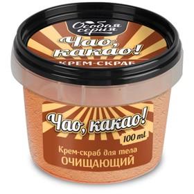 Крем-скраб для тела Особая серия Mini «Чао, какао!», 100 мл