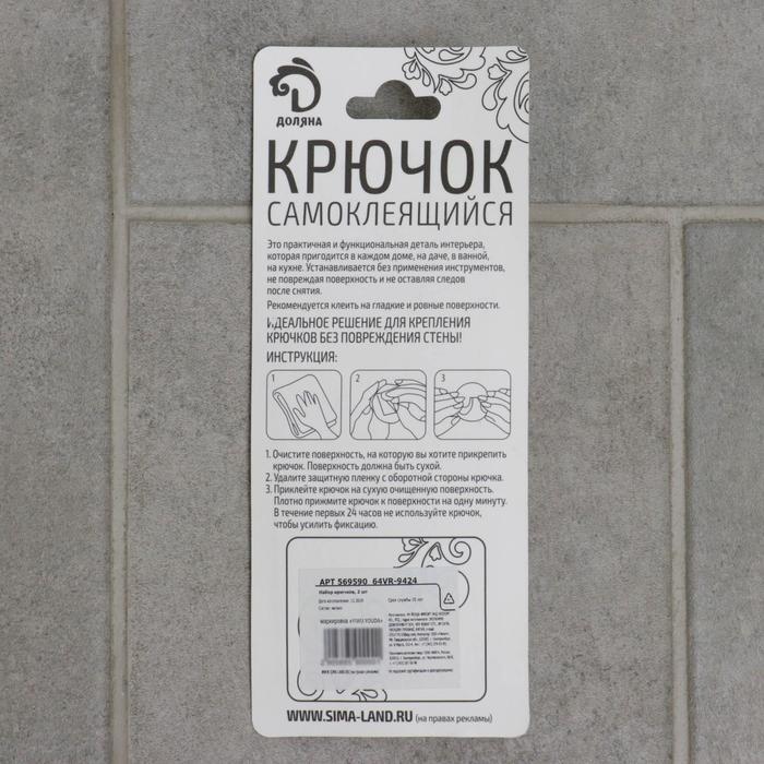 "Набор крючков металлических на липучке, 2 шт ""Круг"""