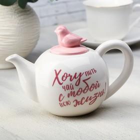{{photo.Alt || photo.Description || 'Чайник «Хочу пить чай с тобой», 350 мл'}}