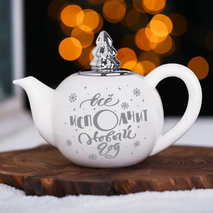 Чайник «Всё исполнит Новый год», 350 мл