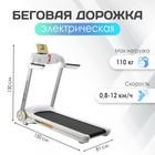 Treadmill electric ONLITOP-MINI MAGIC 150,3 x 81 x 129,6 cm