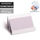 Подставка под визитки 9*6,5*6 см, наклонная, 2 мм в защитной плёнке, цвет белый