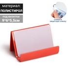 Подставка под визитки 9*7*5 см, наклонная, 2 мм в защитной плёнке, цвет красны