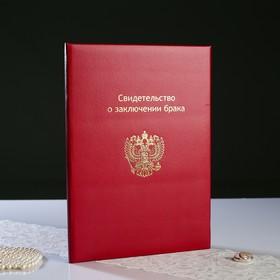 """Папка для свидетельство о браке """"Бордовая"""" бумвинил, мягкая, герб РФ, А4"""